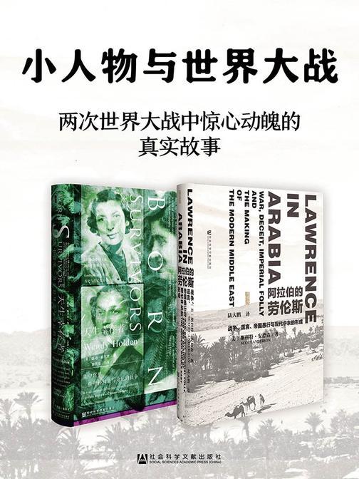 小人物与世界大战(套装2册 甲骨文系列 阿拉伯的劳伦斯+天生幸存者)