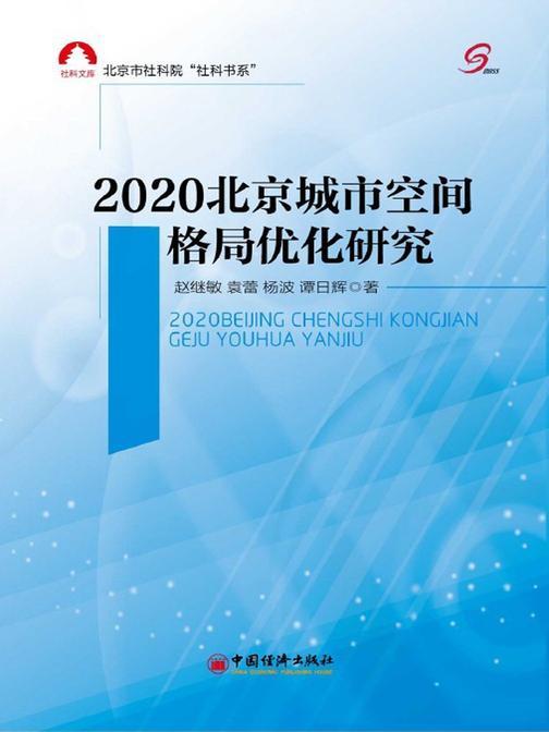 2020北京城市空间格局优化研究