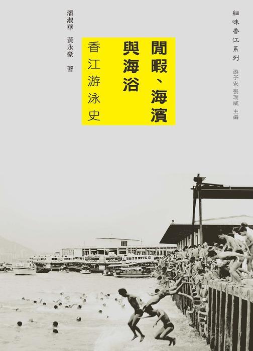 閒暇、海濱與海浴:香江游泳史