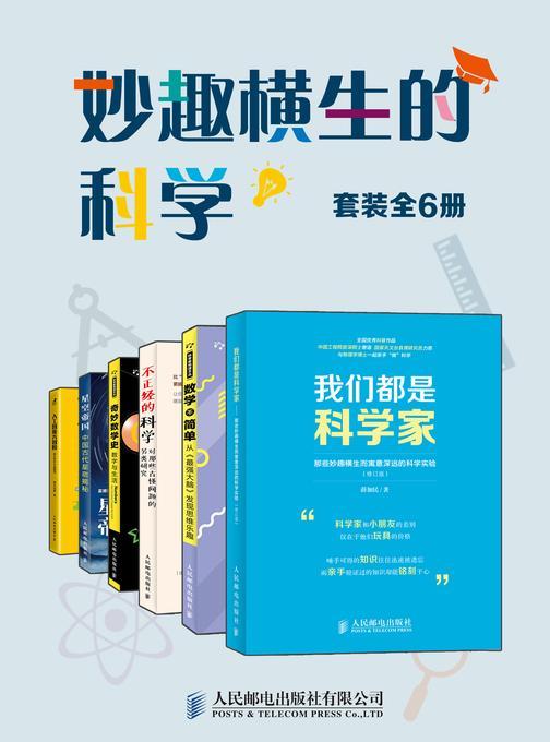 妙趣横生的科学(套装全6册)