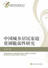 中国城乡居民家庭贫困脆弱性研究(仅适用PC阅读)