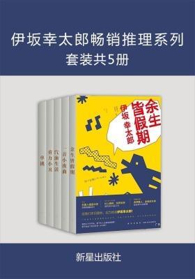 伊坂幸太郎畅销推理系列(套装共5册)