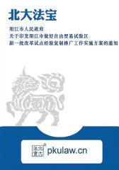 阳江市人民政府关于印发阳江市做好自由贸易试验区新一批改革试点经验复制推广工作实施方案的通知