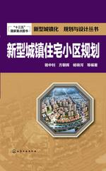 新型城镇 住宅小区规划