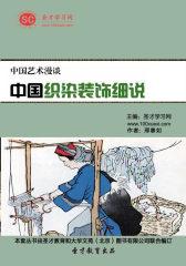 [3D电子书]圣才学习网·中国艺术漫谈:中国织染装饰细说(仅适用PC阅读)