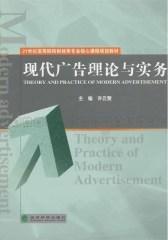 现代广告理论与实务(仅适用PC阅读)