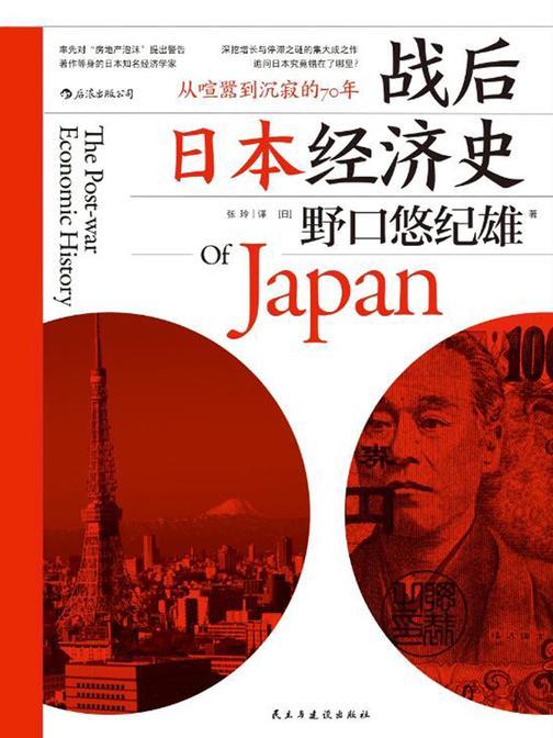 战后日本经济史(从喧嚣到沉寂的70年,著作等身的日本知名经济学家,深挖增长与停滞之谜的集大成之作。)