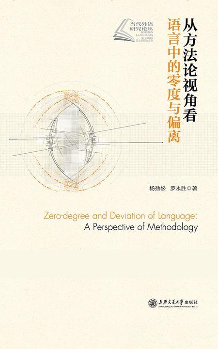 从方法论视角看语言中的零度与偏离(当代外语研究论丛)