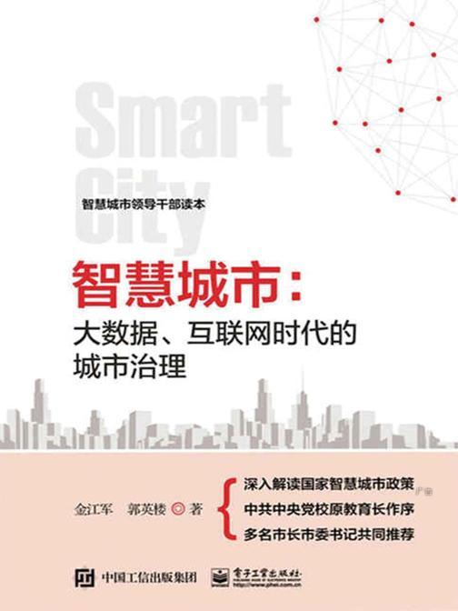 智慧城市:大数据、互联网时代的城市治理