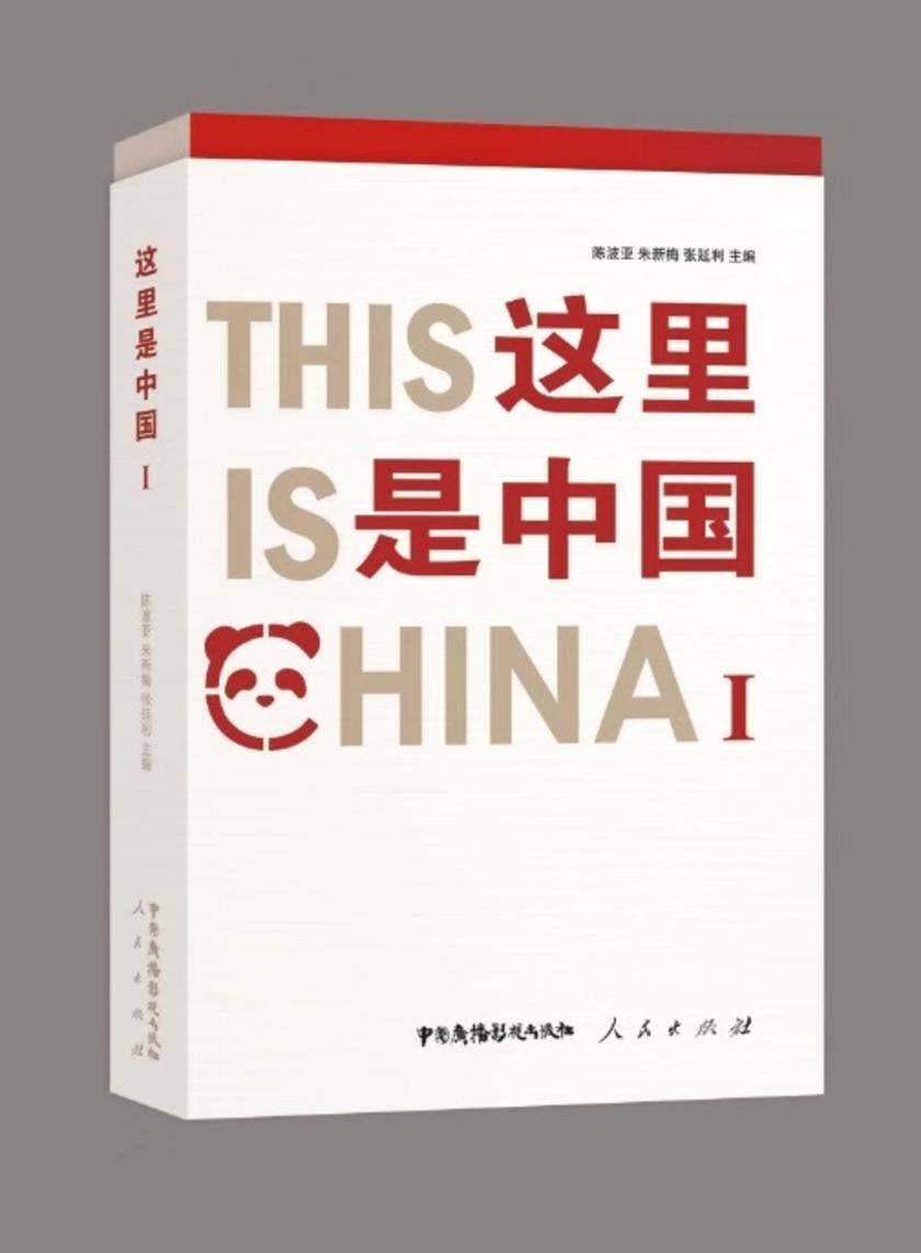 这里是中国Ⅰ