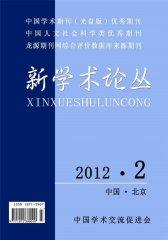 新学术论丛 双月刊 2012年02期(电子杂志)(仅适用PC阅读)
