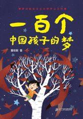 一百个中国孩子的梦:30年纪念版