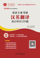 [3D电子书]圣才学习网·2015年英语专业考研汉英翻译高分特训100篇(仅适用PC阅读)