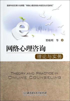 网络心理咨询理论与实务(仅适用PC阅读)