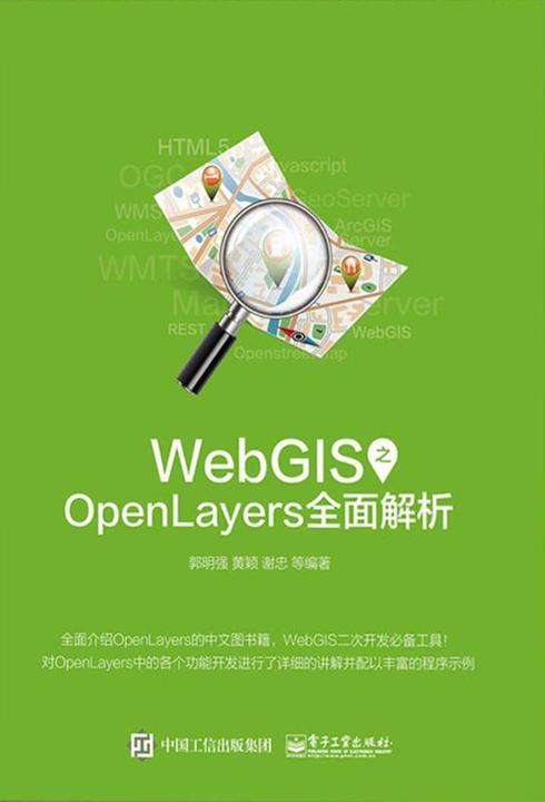 WebGIS之OpenLayers全面解析