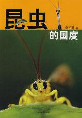 昆虫的国度(试读本)