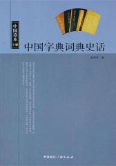 中国字典词典史话