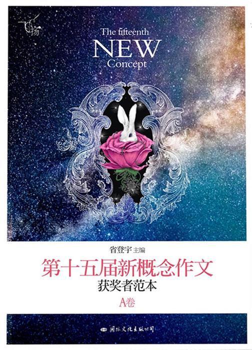 飞扬:第十五届新概念作文获奖者范本(A卷)