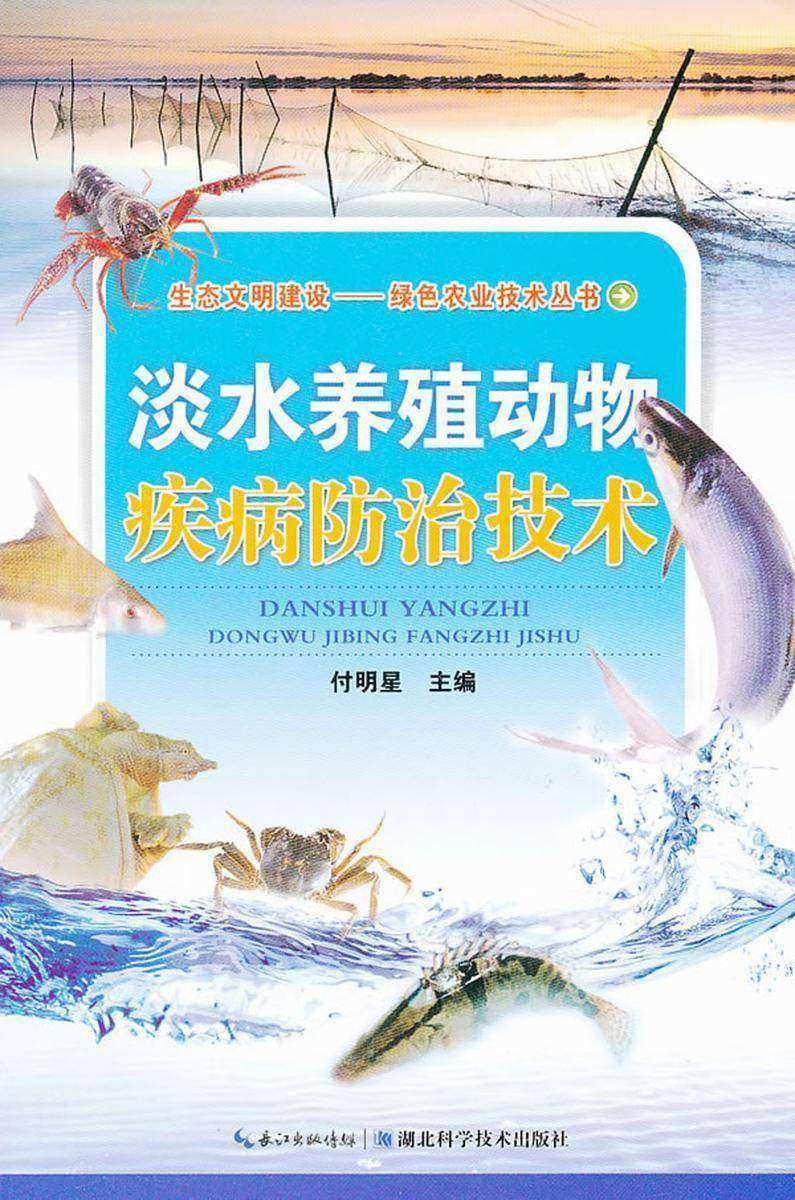 淡水养殖动物疾病防治技术(生态文明建设-绿色农业技术丛书)