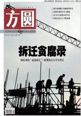 方圆 半月刊 2012年06期(电子杂志)(仅适用PC阅读)