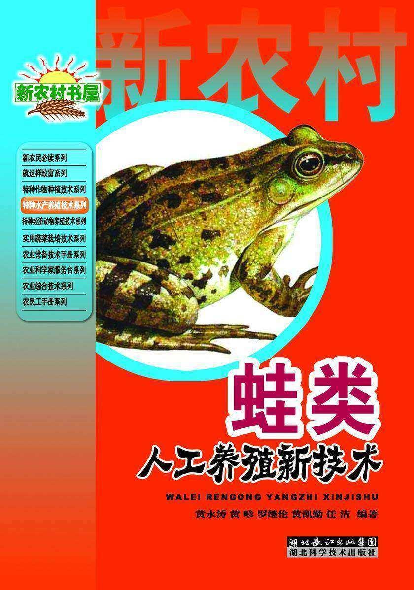 蛙类人工养殖新技术