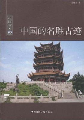 中国的名胜古迹
