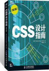 CSS设计指南(第3版)(不容错过的CSS经典好书,涵盖响应式设计)(试读本)