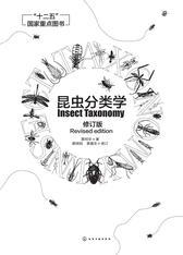 昆虫分类学(修订版)