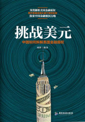 挑战美元:中国如何拆解美国金融霸权