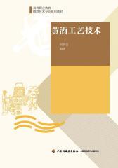 高等职业教育酿酒技术专业系列教材·黄酒工艺技术