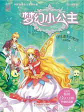 梦幻小公主3 寻找遗失的地图(花之国度卷)