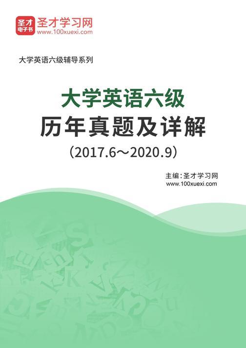 大学英语六级历年真题及详解(2017.6~2020.9)