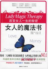 女人的魔法书(试读本)