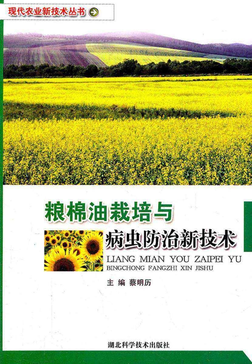 粮棉油栽培与病虫防治新技术(现代农业新技术丛书)