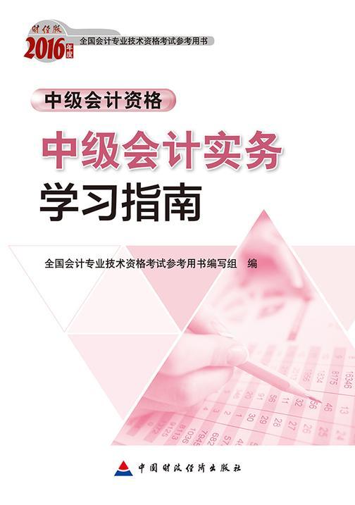 中级会计实务学习指南:中级会计资格