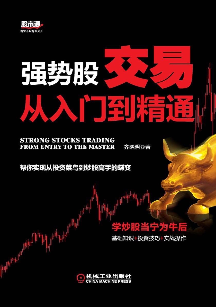 强势股交易从入门到精通