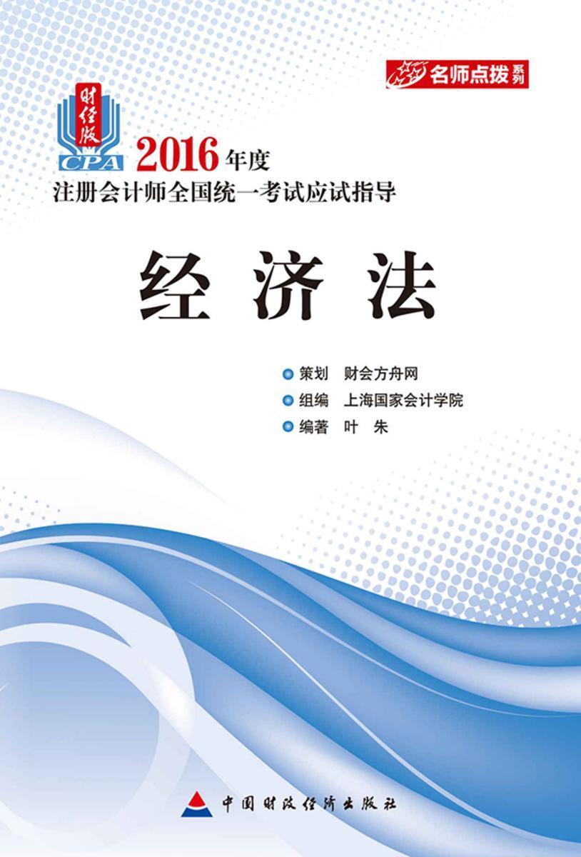 经济法(2016注会应试指导)