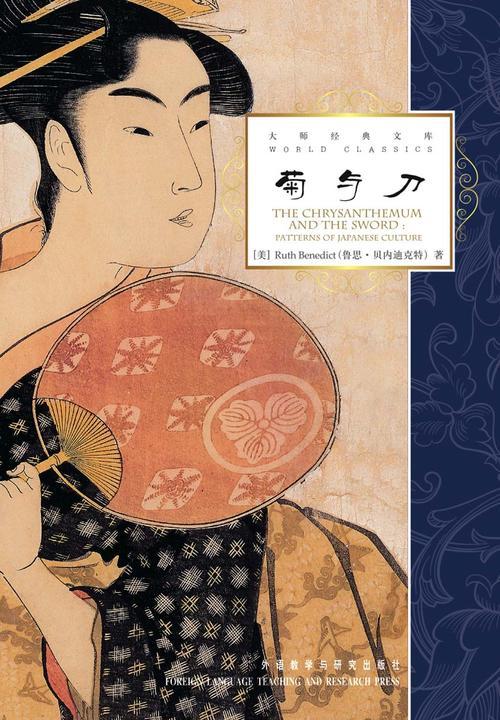 菊与刀(大师经典文库)(英文版)