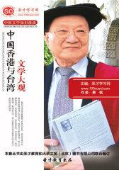 [3D电子书]圣才学习网·中国文学知识漫谈:中国香港与台湾文学大观(仅适用PC阅读)