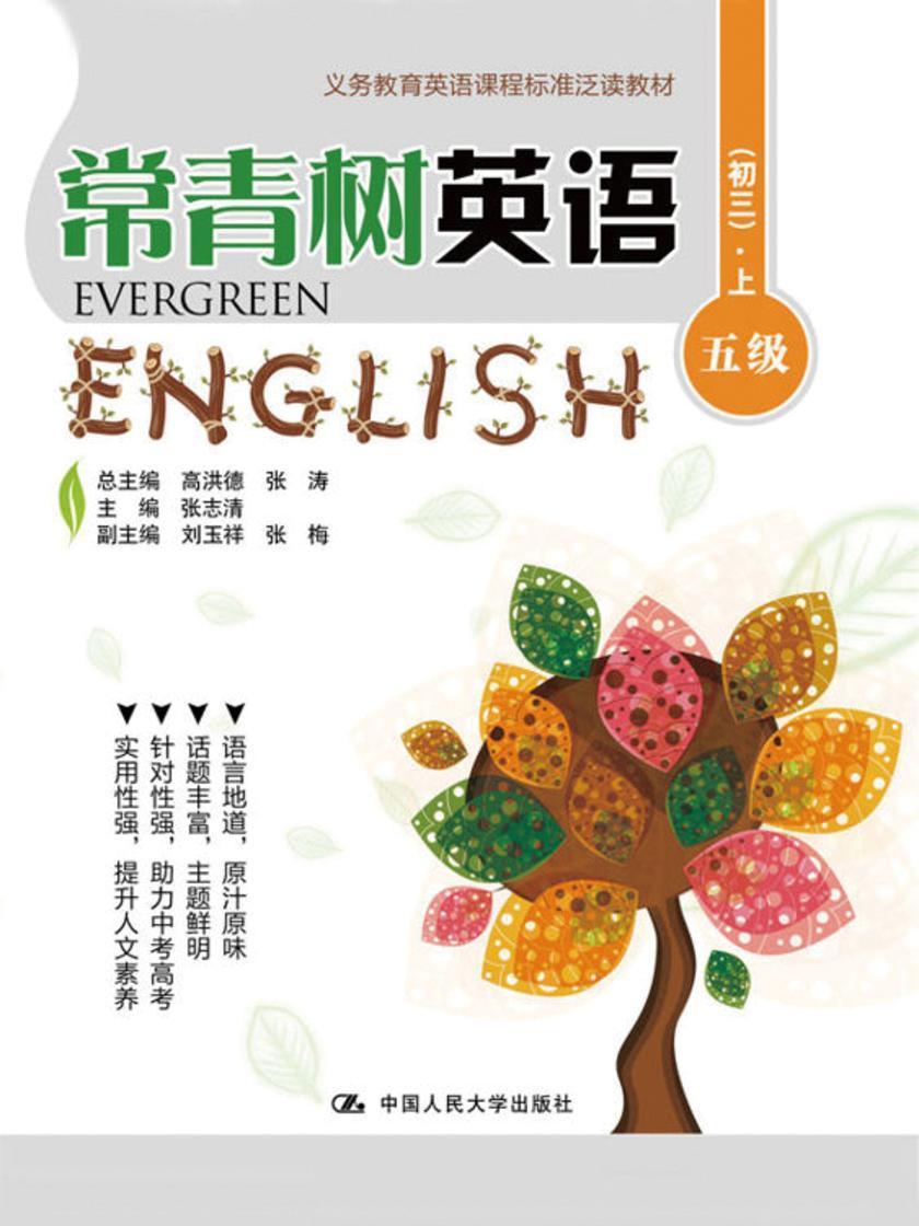 常青树英语 五级(初三)·上(义务教育英语课程标准泛读教材)