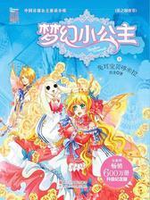 梦幻小公主8 兔耳宝贝哆米拉(花之国度卷)
