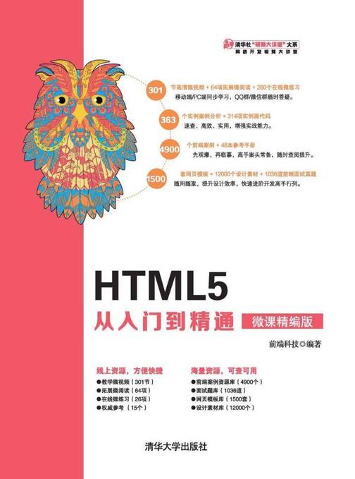 HTML5 从入门到精通(微课精编版)