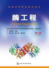 酶工程(第三版)