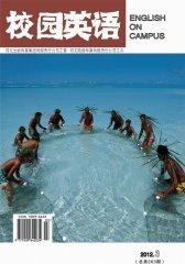 校园英语 月刊 2012年03期(电子杂志)(仅适用PC阅读)