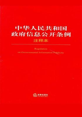 中华人民共和国政府信息公开条例注释本