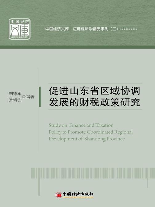 促进山东省区域协调发展的财税政策研究
