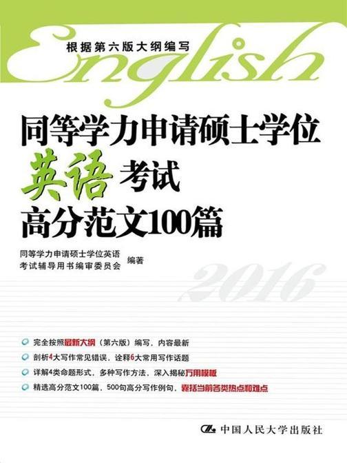 同等学力申请硕士学位英语考试高分范文100篇