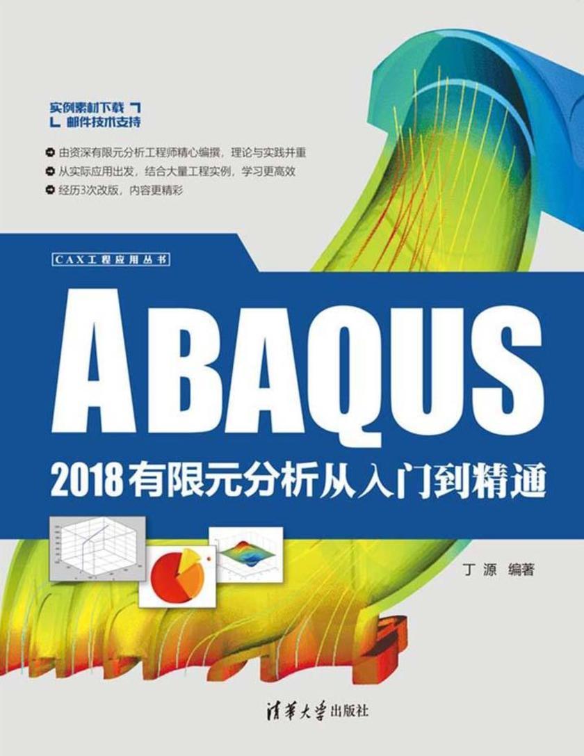 ABAQUS 2018有限元分析从入门到精通