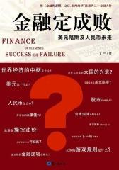 金融定成败:美元陷阱及人民币未来