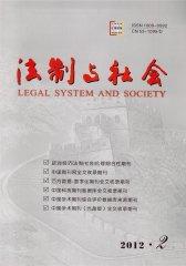 法制与社会 旬刊 2012年06期(电子杂志)(仅适用PC阅读)